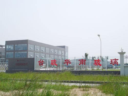 台玻华南玻璃有限公司