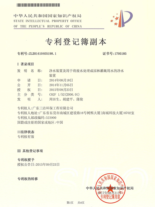 专利登记簿副本